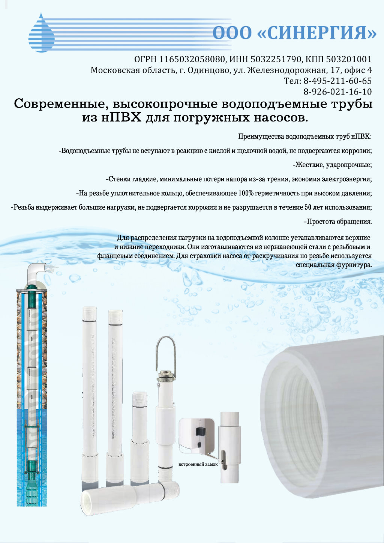 листовкатрубы2 Монтаж / установка в скважину труб из нПВХ